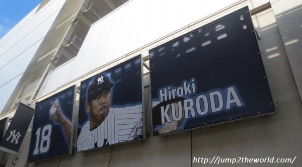 Hiroki Kuroda ヤンキースタジアム