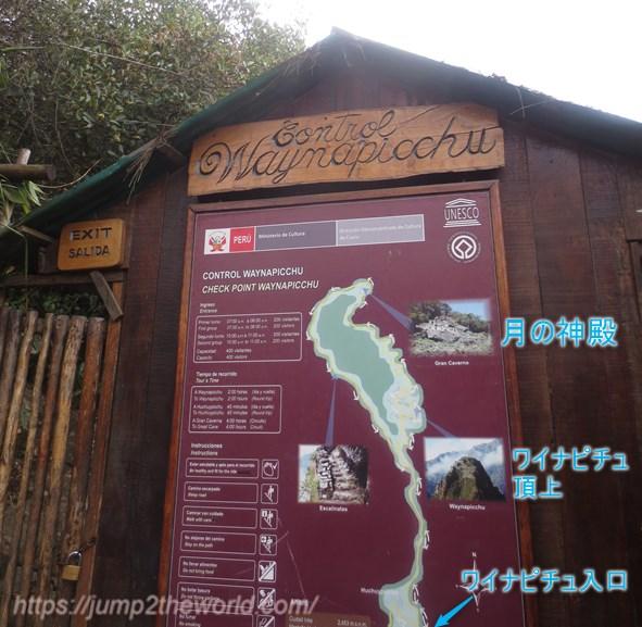 ワイナピチュ 地図