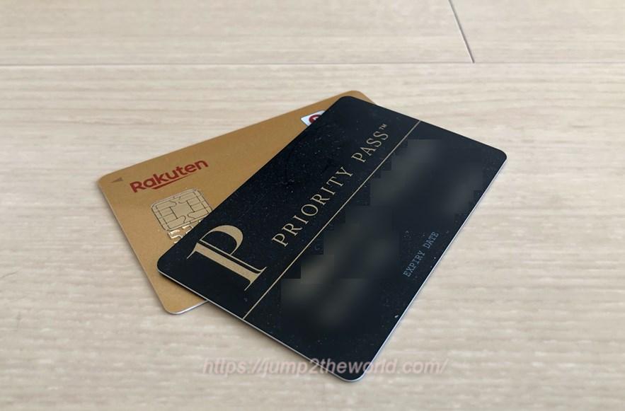 プライオリティ・パス付帯クレジットカード
